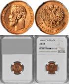 5 рублей 1898 года на аукционе Stack's Bowers and Ponterio. Цена 190 USD