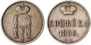 1 копейка 1855 года