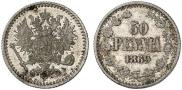 50 пенни 1869 года