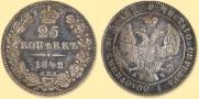 25 копеек 1842 года