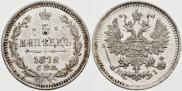 5 копеек 1872 года