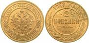 2 копейки 1878 года