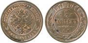 5 kopecks 1871 year
