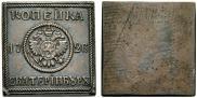 1 kopeck 1726 year