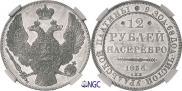 12 рублей 1836 года
