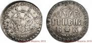 Гривна 1705 года