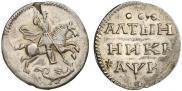 Altyn 1718 year