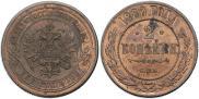 2 копейки 1880 года