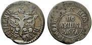 Полушка 1701 года