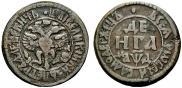 Денга 1704 года
