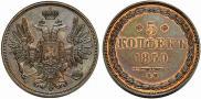 5 kopecks 1850 year