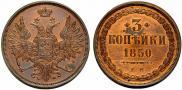 3 копейки 1850 года