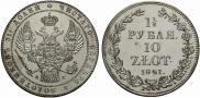 1,5 рубля - 10 злотых 1841 года
