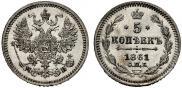 5 копеек 1861 года