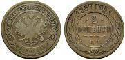 2 kopecks 1867 year