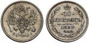 10 копеек 1869 года