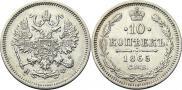 10 копеек 1865 года