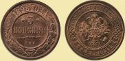 3 копейки 1898 года