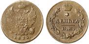 Деньга 1813 года