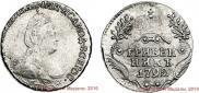 Grivennik 1792 year
