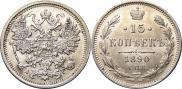 15 копеек 1890 года