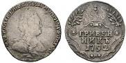 Гривенник 1792 года