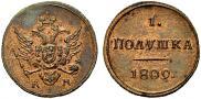 Полушка 1809 года