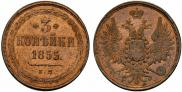 3 kopecks 1855 year