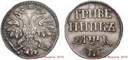 Grivennik 1704 year