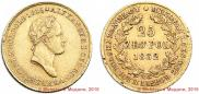 25 злотых 1832 года