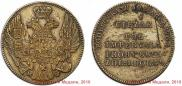 Экзагий 1817 года