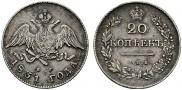20 kopecks 1831 year