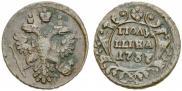 Полушка 1737 года