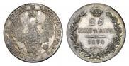 25 копеек 1834 года