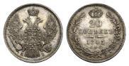 20 kopecks 1845 year