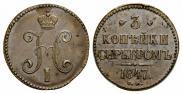 3 kopecks 1847 year