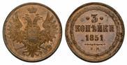 3 копейки 1851 года