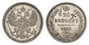 20 копеек 1860 года
