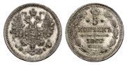 5 kopecks 1869 year