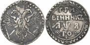 Grivennik 1701 year