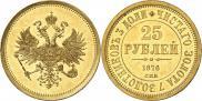25 рублей 1876 года