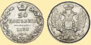 20 копеек 1838 года