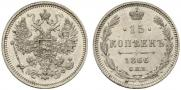 15 копеек 1866 года