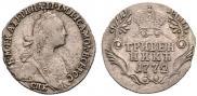 Гривенник 1772 года