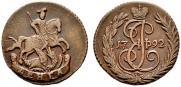 Денга 1792 года