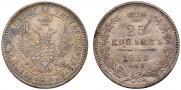 25 копеек 1853 года