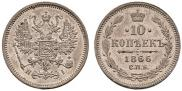 10 kopecks 1866 year