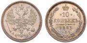 10 копеек 1883 года