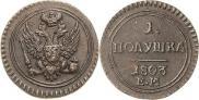 Polushka 1803 year