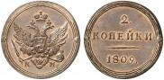 2 копейки 1809 года
